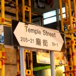 Temple Street in Hong Kong