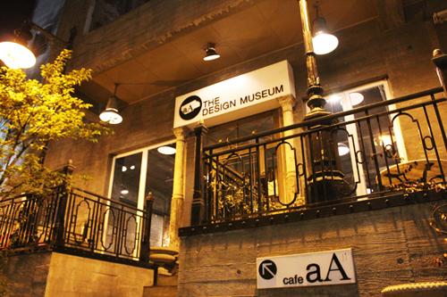 aadesignmuseum