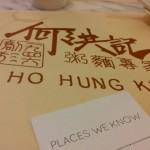 Restaurant Ho Hung Kee in Hong Kong